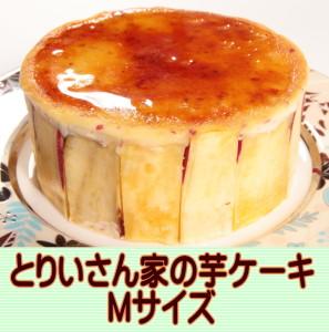 とりいさん家の芋ケーキ【バランタイン】