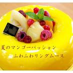 トロピカル完熟マンゴー&パッションのふわふわムース【菓子工房 華もも】