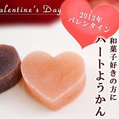 バレンタイン数量限定 ハート羊羹【紅葉屋本舗】