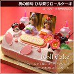 ひな祭りのロールケーキ【Kururu】
