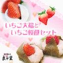 いちご桜餅 いちご大福12ヶスペシャルセット送料無料【恵那栗工房 良平堂】