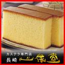 幸せの黄色いカステラ【長崎 心泉堂】