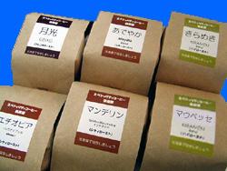送料無料 旬のお勧めコーヒーお試しセット【スペシャリティコーヒー】
