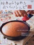 絵本からうまれたおいしいレシピ 〜絵本とお菓子の幸せな関係〜