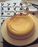 シンプルスタイルのチーズケーキ?かんたんでおいしいレシピ36