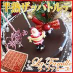 早割★クリスマス・半熟ザッハトルテ【フランス菓子工房 ラ・ファミーユ】