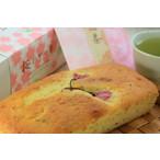 桜のパウンドケーキと桜煎茶セット【ちゃでござる(茶御在)】