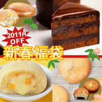 2011円OFF 新春スイーツ福袋【果子乃季】
