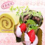 いちご桜餅の入った 和なごみスイーツセット【恵那栗工房 良平堂】