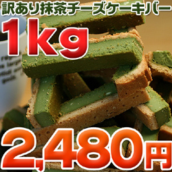 ちょっぴり訳あり宇治抹茶ベイクドチーズケーキバー【オーガニックサイバーストア】