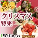 クリスマス特集【ウェルネス】