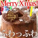 クリスマスケーキ クーベルチョコシフォン【HUMPTY DUMPTY】