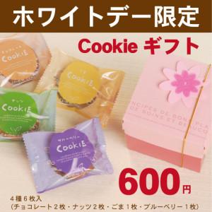 ホワイトデー限定!さくさくクッキー6枚ギフトセット【果子乃季】