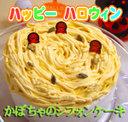 かぼちゃのシフォンケーキ【シフォンケーキの店 HUMPTY DUMPTY】