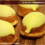 レモンケーキ【パティスリー・ボストン】