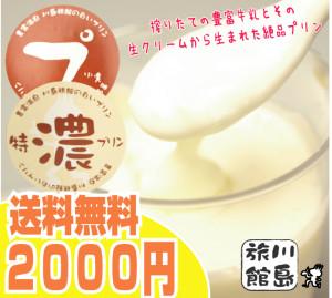 搾りたて牛乳で作った白いプリン&特濃プリンお試しセット