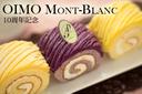 3種のおいもモンブランロール食べ比べセット【花月堂】