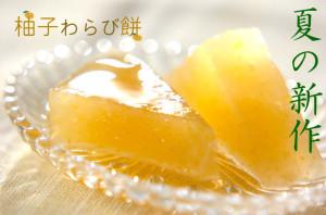 柚子わらび餅【京菓子 京みずは】
