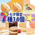 七夕限定 ほわり7種【果子乃季】