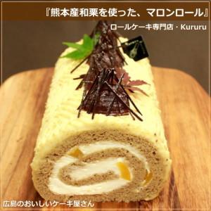 熊本産和栗を使った、贅沢マロンロール【Kururu】
