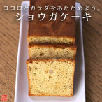 生姜パウンドケーキ【京菓子 京みずは】