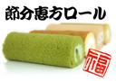 恵方ロール4本セット【ユアーズホテルグルメshop】