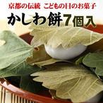 かしわ餅【京菓子 京みずは】