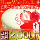 ホワイトデー限定 純白の生チョコザッハトルテ【西内花月堂】