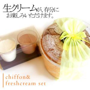 父の日限定 シフォン&mimi-の生クリーム2テイストセット【洋菓子の家mimi-(ミミー)】