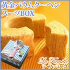 父の日BOX 黄金バウムクーヘン【フランス菓子工房 ラ・ファミーユ】