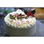 昔ながらのバタークリームのクリスマスケーキ【ケーキ工房 山崎屋】