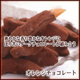 オレンジチョコレート【東京 自由が丘 モンブラン】