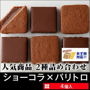 ショーコラ&パリトロセット【横浜チョコレートのバニラビーンズ】
