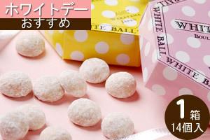 ホワイトボール【シエスタ】