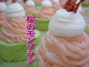 桜スイーツ【藤太郎本店】