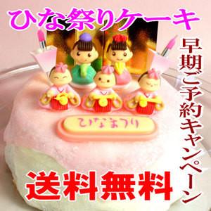 ひな祭りシフォン【HUMPTY DUMPTY】