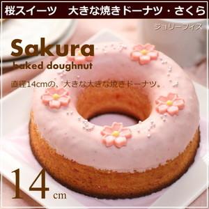 春限定 大きな桜の焼きドーナツ【ジョリーフィス】