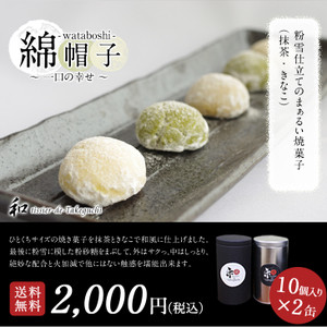 スノーボールクッキー 【小原木本舗大徳屋長久】