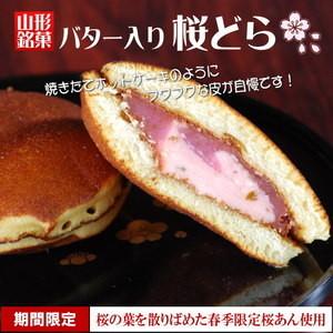 バター入桜どらやき【いとう製菓】