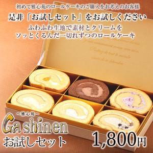 6つの味が楽しめる≪ロールケーキ≫の宝石箱【雅心苑】