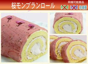 桜モンブランロール【イエローパンプキン】