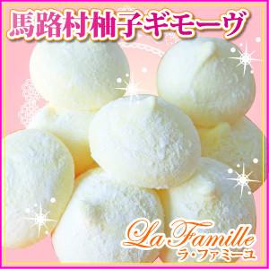 馬路村柚子ギモーヴ【フランス菓子工房 ラ・ファミーユ】