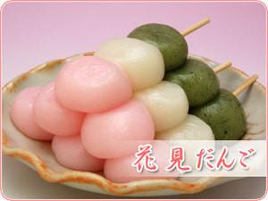 お花見だんご(三色だんご)【菓宗庵】