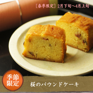 桜のパウンドケーキ【足立音衛門】
