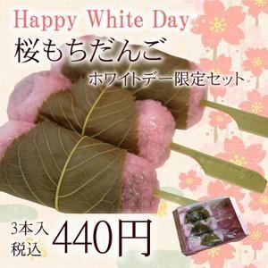 桜餅だんご【お菓子工房幸ふく】