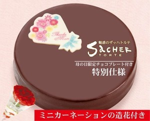 母の日限定チョコプレート付き魅惑のザッハトルテ【果子乃季】