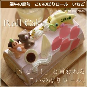 こいのぼりロールケーキ【Kururu】