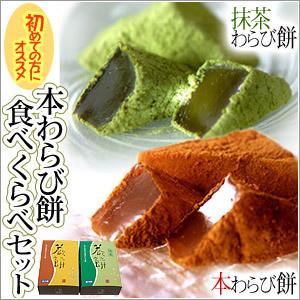 本わらび餅・抹茶本わらび餅食べくらべセット【京みずは】