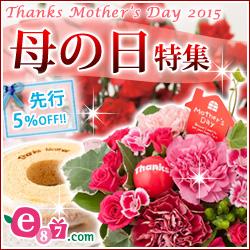 母の日フラワーギフト【e87.com】