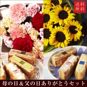 母の日・父の日ありがとうセット【ワッフル・ケーキの店R.L】